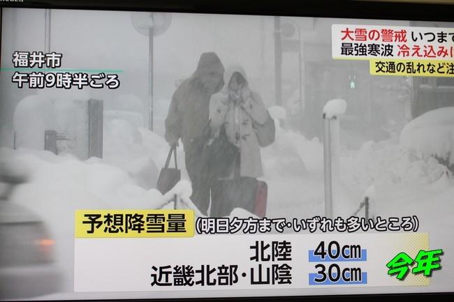 大雪ニュース 009