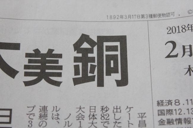 平昌新聞 004