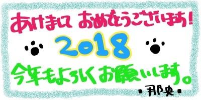 ファイル 2018-01-01 3 49 36