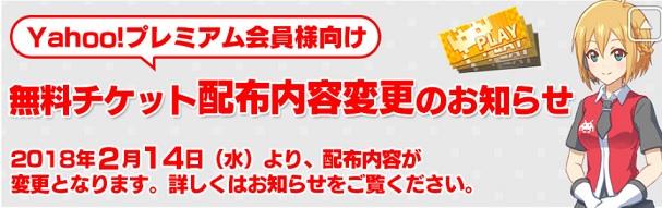 taitoonlinecrane20180214.jpg