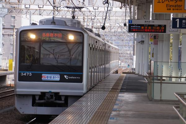 2018-02-16 小田急3273F 各停唐木田行き