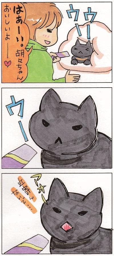 胡々美ちゃん 2-3