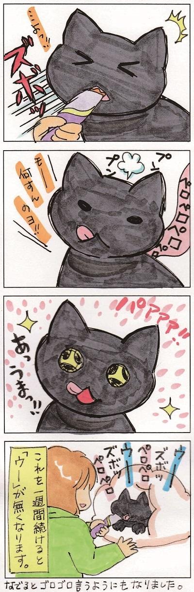 胡々美ちゃん 3-3