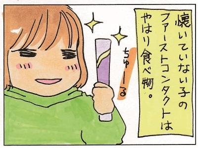 胡々美ちゃん 1-3