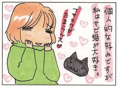 胡々美ちゃんのチャームポイント 1-2