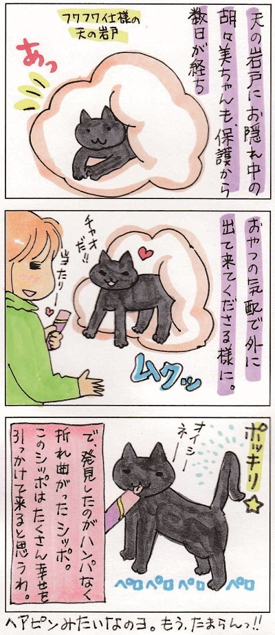 胡々美ちゃんのチャームポイント 2-2