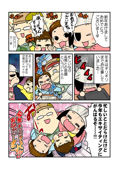 2018_挨拶_ブログ用
