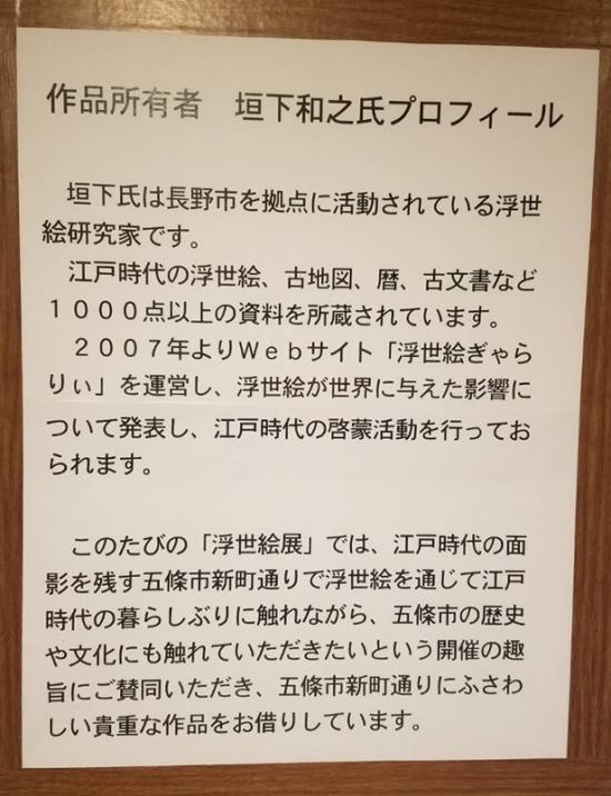 ukiyoe20180110_6.jpg