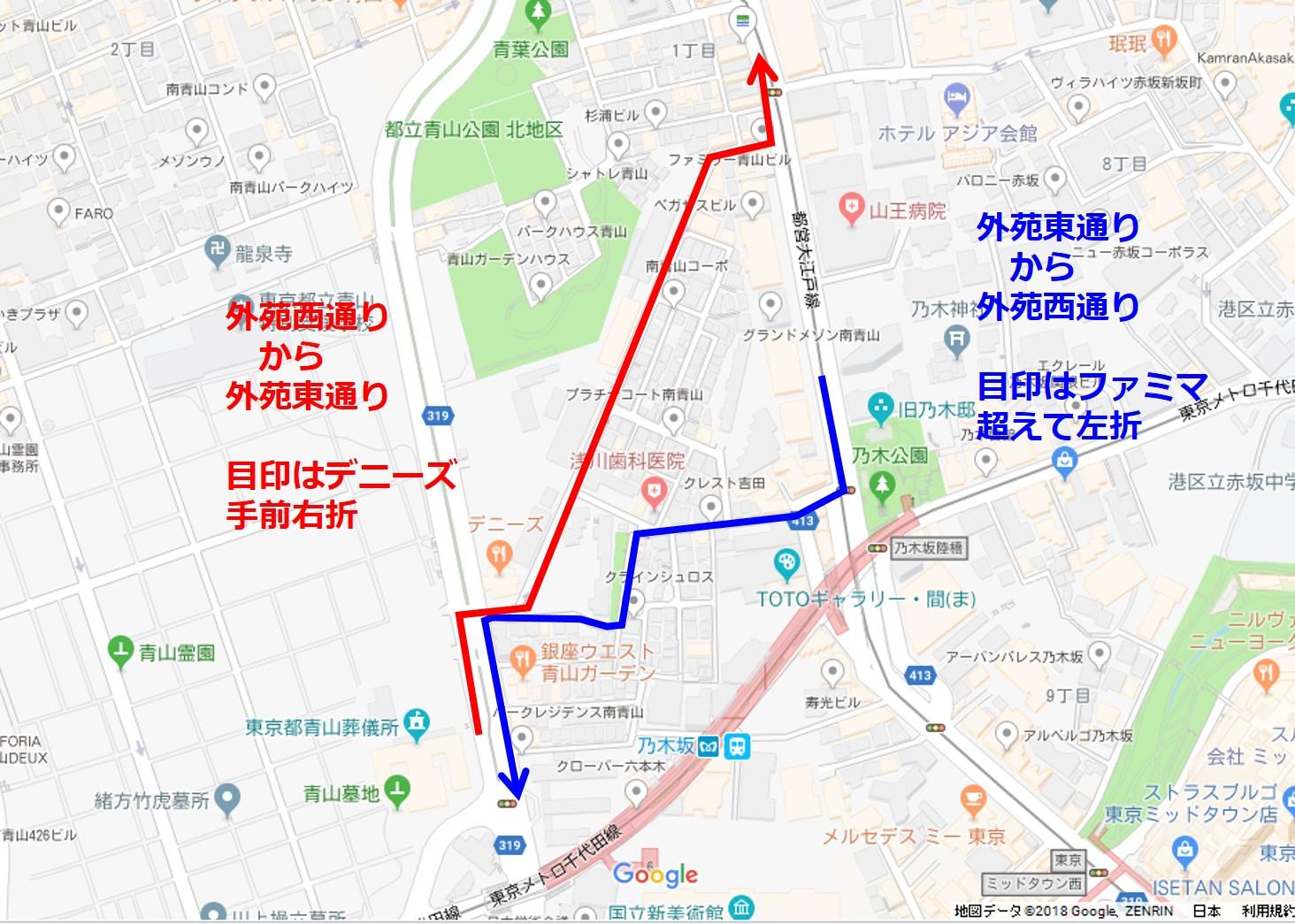 乃木坂 外苑東と外苑西スイッチルート