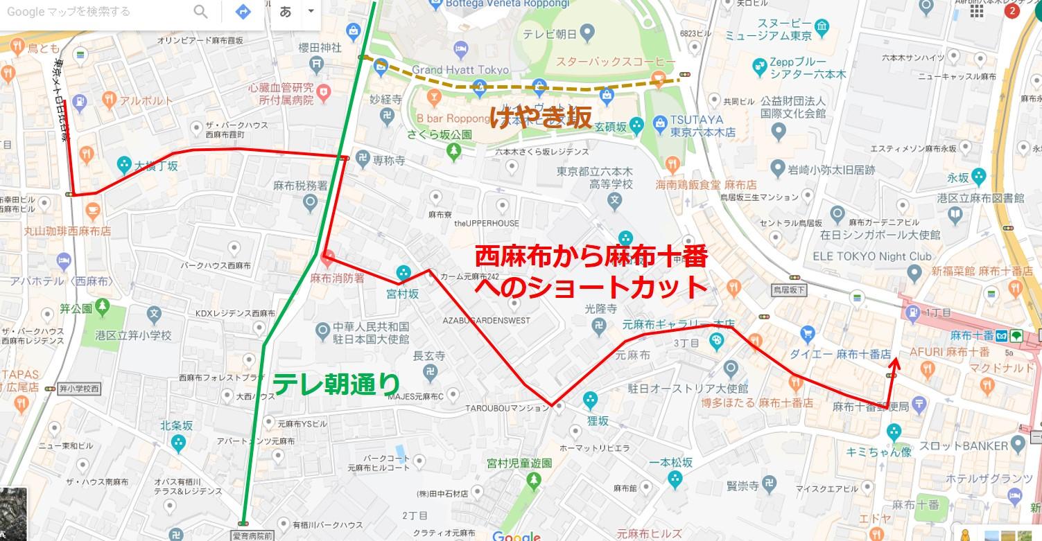 西麻布→麻布十番ショートカット