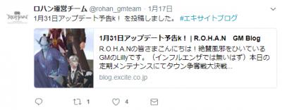 rohan tweet2