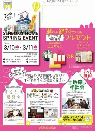 3月イベントDM(表)