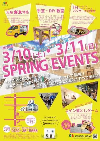 3月イベントDM(裏)