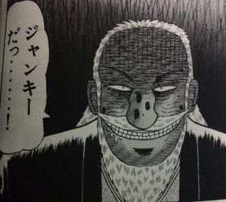 兵藤ジャンキー2