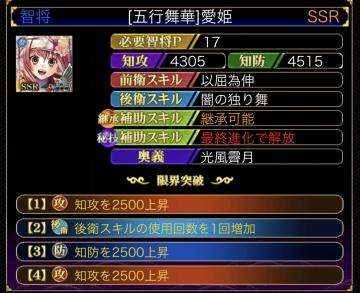 [五行舞華]愛姫SSR