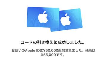 50000コード iTunes