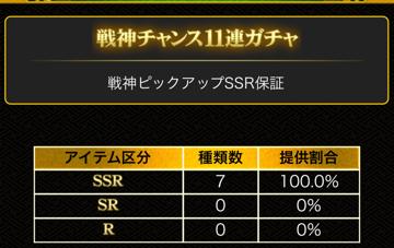 戦陣11連SSR保証