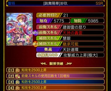 [跳舞陽華]妙玖SSR 智将P21