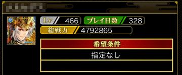プレイ日数328 470万