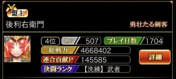 ゴリ戦力 1703日目 470万