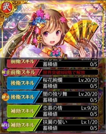 武田信繁21LG