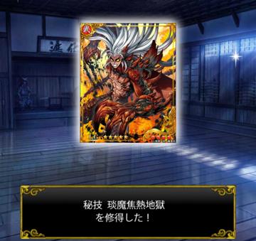 DS秘技 灼熱地獄
