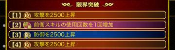伊達成美SSR22限界突破