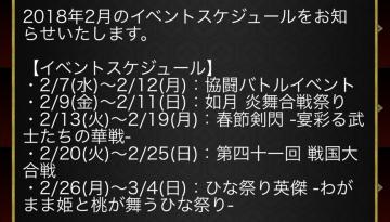 2018年2月イベントスケジュール