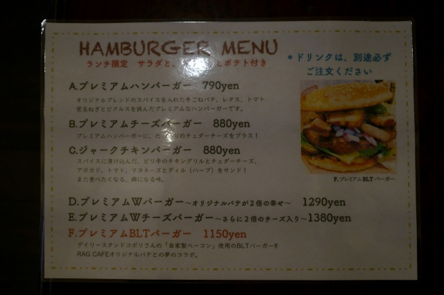 2018-01-17 rag cafe 009のコピー