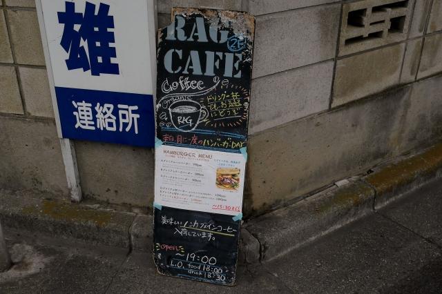 2018-01-17 rag cafe 002