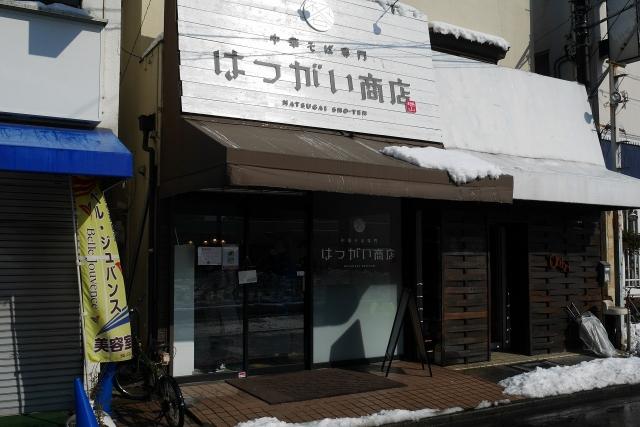 2018-01-23 はつがい商店 002