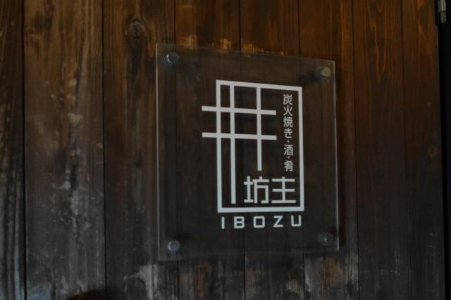 2018-02-04 囲坊主 002