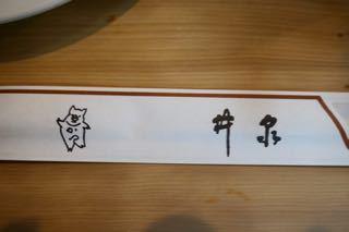 井泉 - 1 (5)