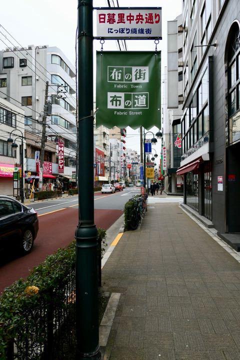 日暮里繊維街 - 1