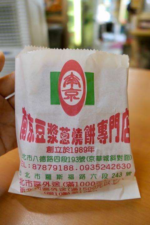 南京豆漿 - 1 (2)