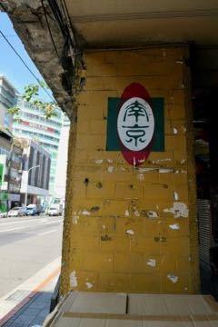 南京豆漿 - 1
