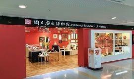 国立歴史博物館ショップ - 1