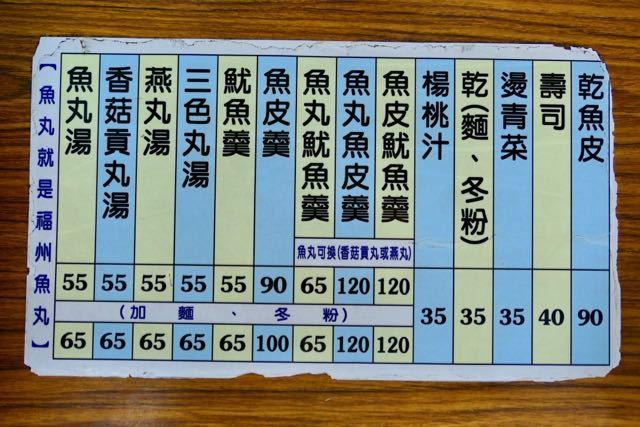 佳興魚丸店 - 1 (2)