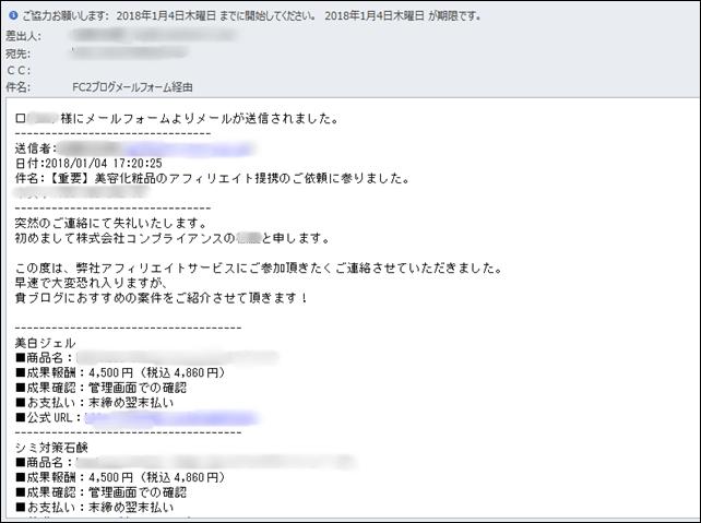 ASP運営会社 高額報酬のコンプライアンス(コンプアフィリ)の評判は?!