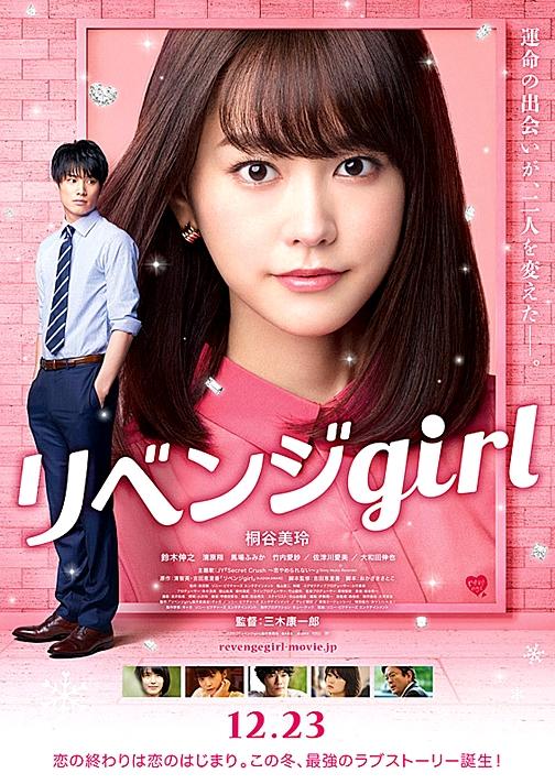 リベンジgirl (2017)
