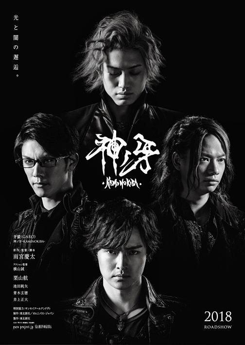 牙狼<GARO> 神ノ牙 -KAMINOKIBA- (2017)