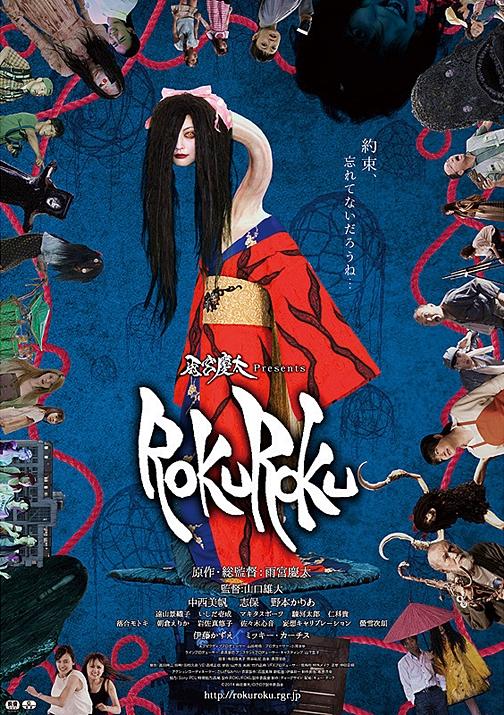 ROKUROKU (2014)