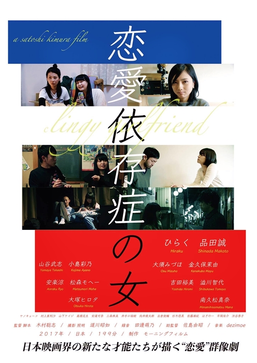 恋愛依存症の女 (2017)