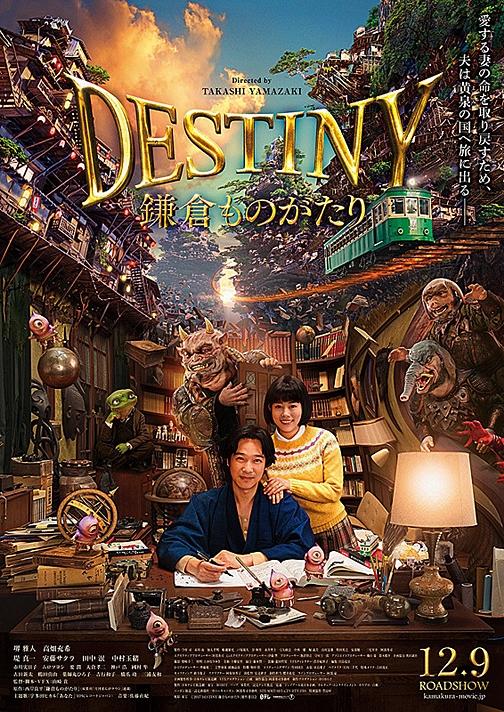 DESTINY 鎌倉ものがたり (2017)