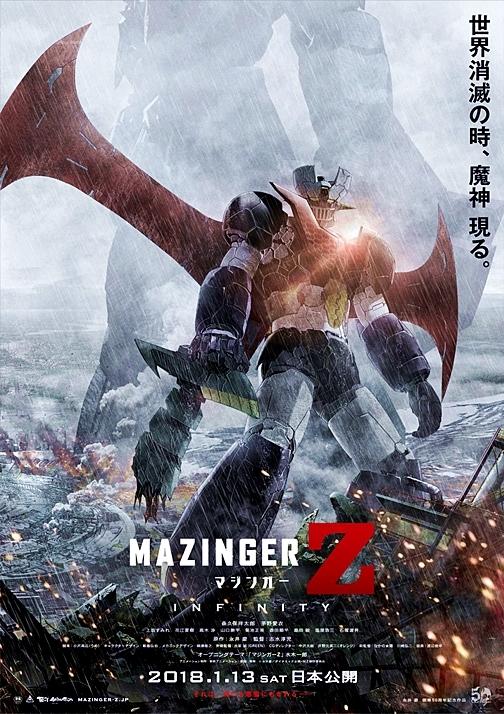 劇場版 マジンガーZ / INFINITY (2017)