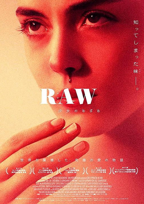 RAW ~少女のめざめ~ (2016)
