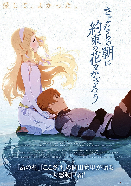 さよならの朝に約束の花をかざろう (2018)