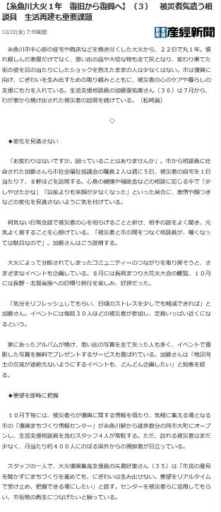 20171224糸魚川市