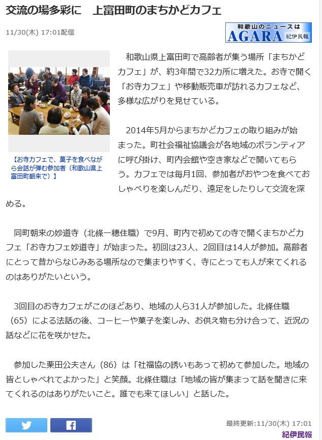 20171204上富田