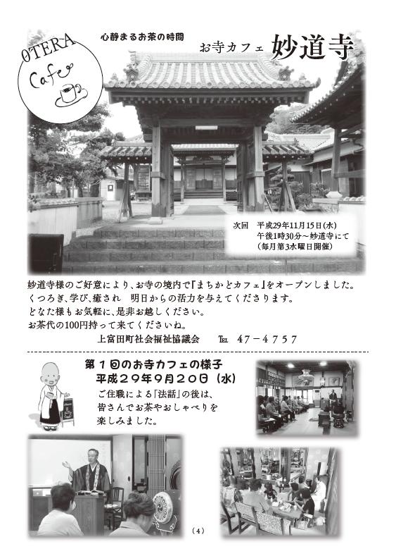 20171204お寺カフェ